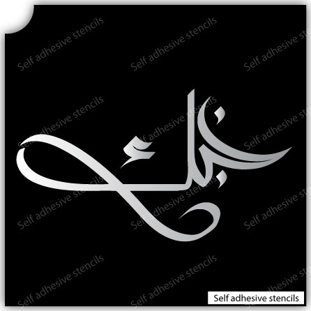 TR-11002 Stencil Tattoo Self adhesive Stencils Face Painting Design Decoration Cherry Arabic Word eimpression.ca